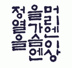 Kamus Indonesia = Korea
